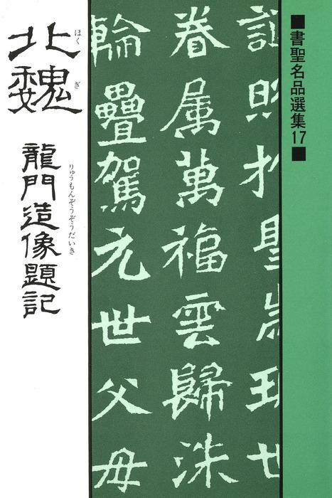 書聖名品選集(17)北魏 : 龍門造像題記拡大写真