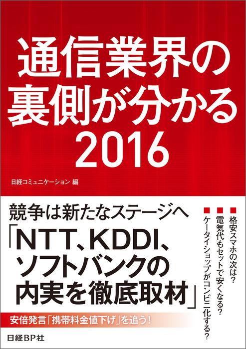通信業界の裏側が分かる2016(日経BP Next ICT選書)拡大写真