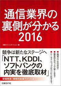 通信業界の裏側が分かる2016(日経BP Next ICT選書)-電子書籍