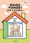 親子の絵本。ママヨンデ世界の童話シリーズ たぬきのいとぐるま-電子書籍