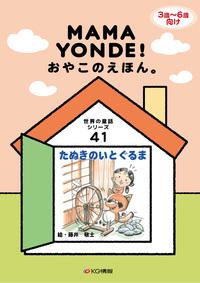 親子の絵本。ママヨンデ世界の童話シリーズ たぬきのいとぐるま