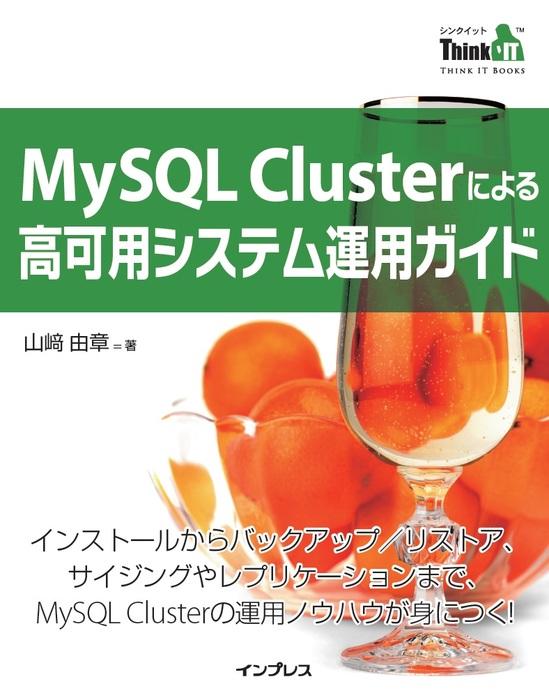 MySQL Clusterによる高可用システム運用ガイド-電子書籍-拡大画像