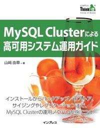 MySQL Clusterによる高可用システム運用ガイド-電子書籍