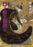 吸血鬼ハンター12 D―邪王星団1-電子書籍