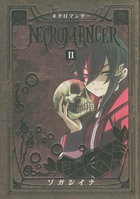 NECROMANCER(2)-電子書籍-拡大画像