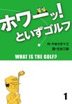 「ホワーッ!」といずゴルフ(1)-電子書籍