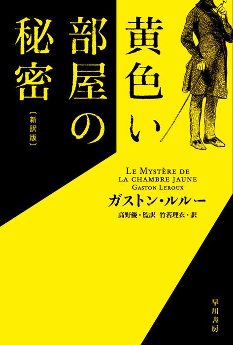 黄色い部屋の秘密〔新訳版〕拡大写真