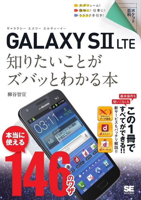 ポケット百科 GALAXY SII LTE 知りたいことがズバッとわかる本拡大写真