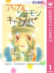 アップル シナモン キャラメリゼ 1-電子書籍