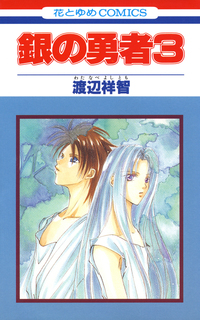 銀の勇者 3巻-電子書籍