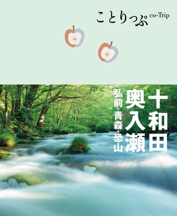 ことりっぷ 十和田・奥入瀬 弘前・青森・恐山拡大写真