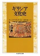 「ギリシア文化史(ちくま学芸文庫)」シリーズ