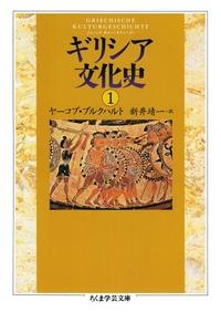 ギリシア文化史1-電子書籍