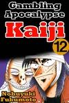 Gambling Apocalypes Kaiji 12-電子書籍