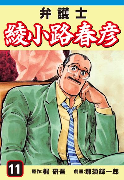 弁護士綾小路春彦(11)-電子書籍