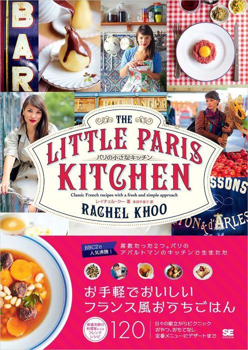 パリの小さなキッチン拡大写真