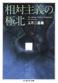 相対主義の極北-電子書籍