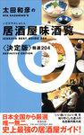 太田和彦の居酒屋味酒覧〈決定版〉精選204-電子書籍
