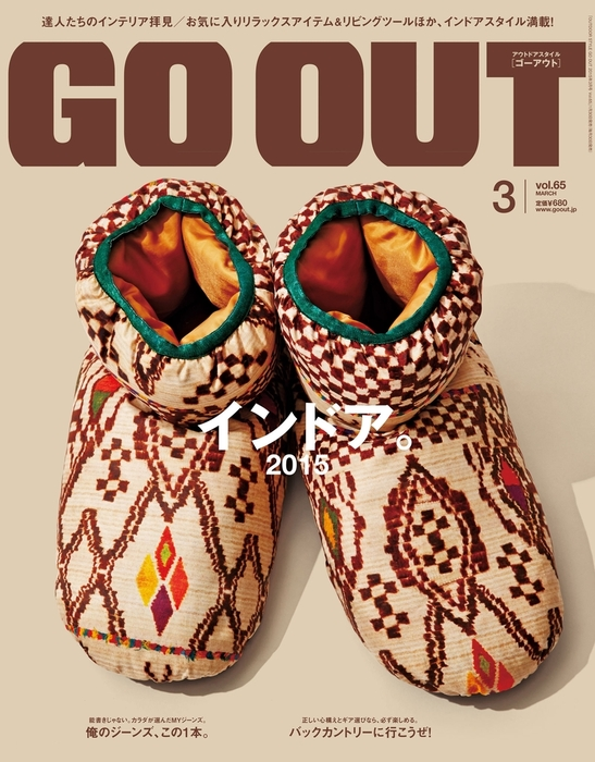 OUTDOOR STYLE GO OUT 2015年3月号 Vol.65拡大写真