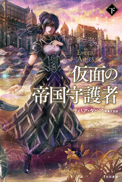 仮面の帝国守護者 下-電子書籍
