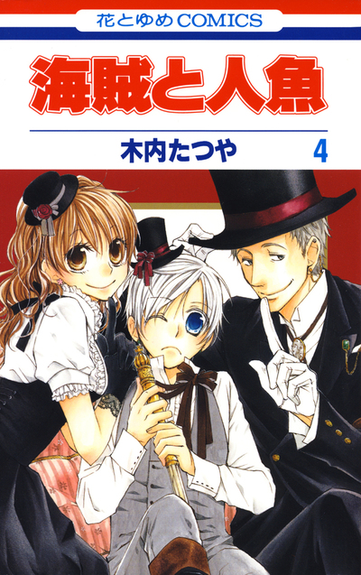 海賊と人魚 4巻-電子書籍