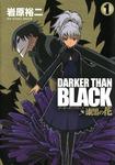 DARKER THAN BLACK-漆黒の花- 1巻-電子書籍