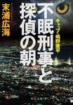 不眠刑事と探偵の朝 - キャップ・嶋野康平-電子書籍