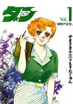 ダン Vol.1-電子書籍