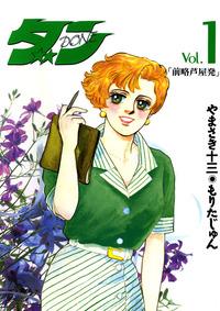 ダン Vol.1