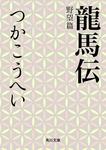 龍馬伝 野望篇-電子書籍