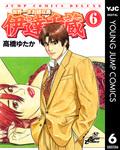世界一さお師な男 伊達千蔵 6-電子書籍