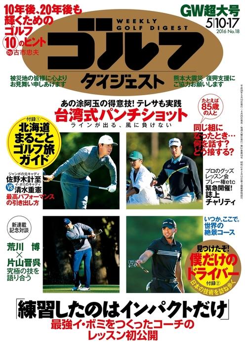 週刊ゴルフダイジェスト 2016/5/10・17号拡大写真