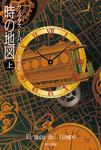 時の地図 (上)-電子書籍