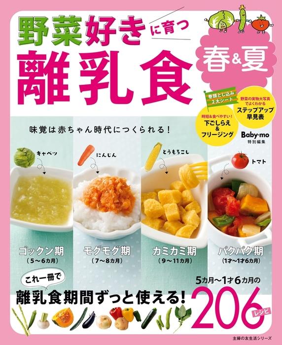 野菜好きに育つ離乳食 春&夏拡大写真