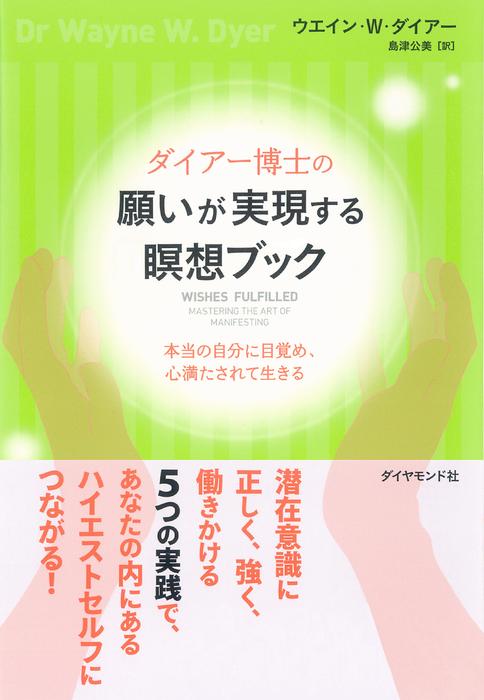 ダイアー博士の願いが実現する瞑想ブック【CD無し】拡大写真
