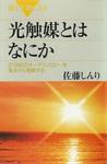 光触媒とはなにか 21世紀のキーテクノロジーを基本から理解する-電子書籍