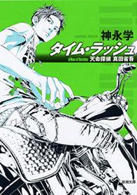 タイム・ラッシュ―天命探偵 真田省吾―