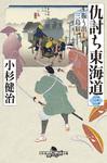 仇討ち東海道(三) 振り出し三島宿-電子書籍