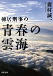 棟居刑事の青春の雲海-電子書籍