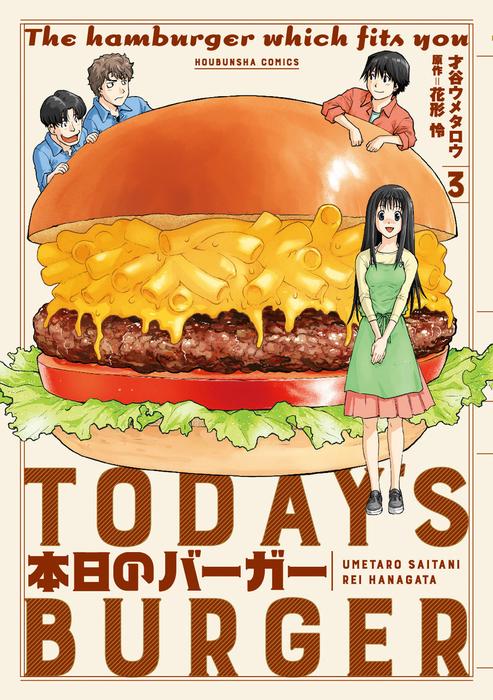 本日のバーガー 3巻拡大写真