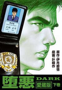 堕悪-DARK愛蔵版 下巻-電子書籍