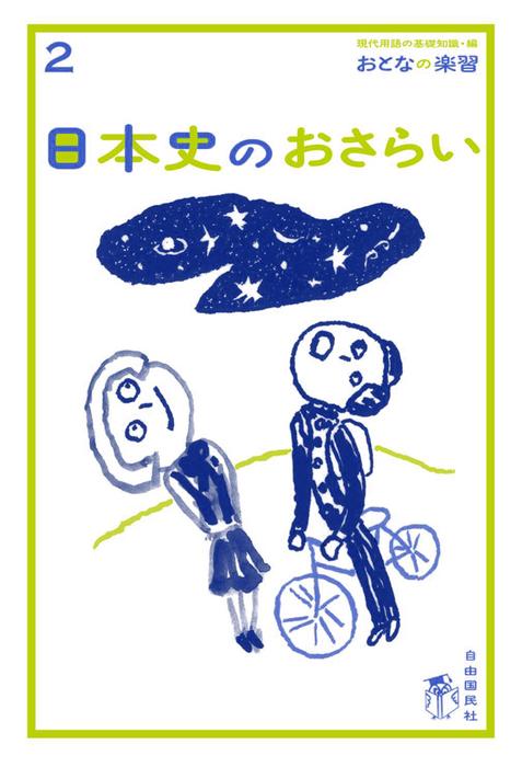 おとなの楽習 (2) 日本史のおさらい拡大写真