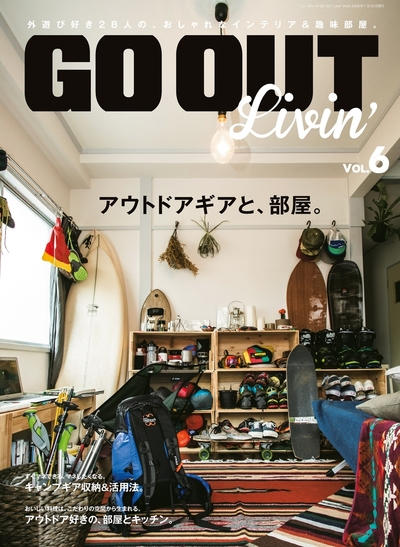 GO OUT特別編集 GO OUT Livin' Vol.6-電子書籍