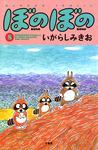 ぼのぼの(8)-電子書籍