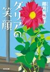 ダリアの笑顔-電子書籍
