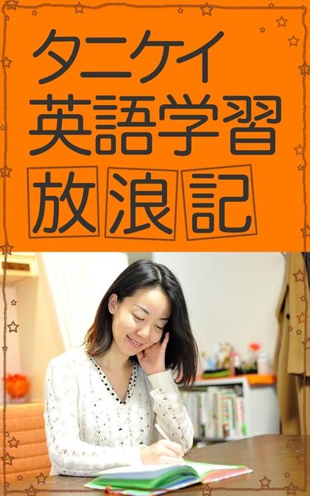 タニケイ英語学習放浪記拡大写真