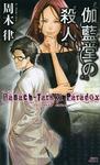 伽藍堂の殺人 ~Banach-Tarski Paradox~-電子書籍