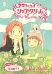 マコちゃんのリップクリーム(7)-電子書籍