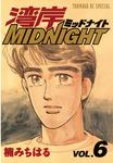 湾岸MIDNIGHT(6)-電子書籍