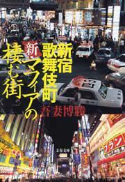 新宿歌舞伎町 新・マフィアの棲む街